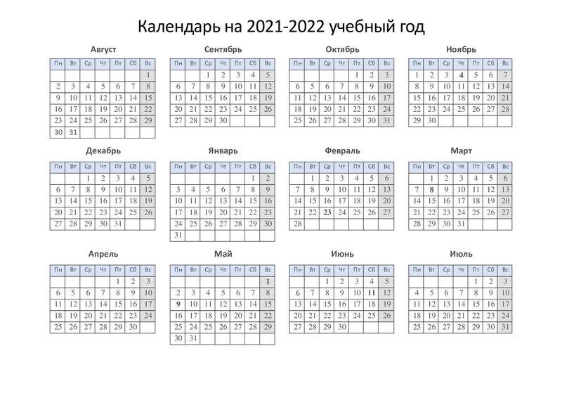 учебный календарь 2021-2022 горизонтальный альбомный пустой