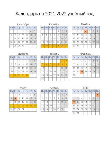 учебный календарь 2021-2022 горизонтальный книжный