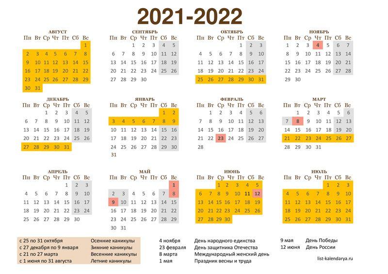 учебный календарь 2021-2022 горизонтальный объемный август-июль