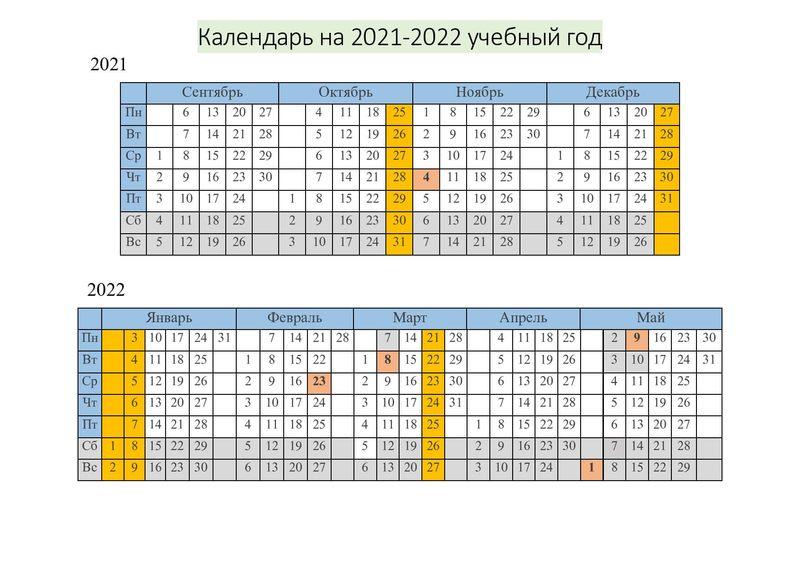 учебный календарь 2021-2022 вертикальный альбомный с каникулами