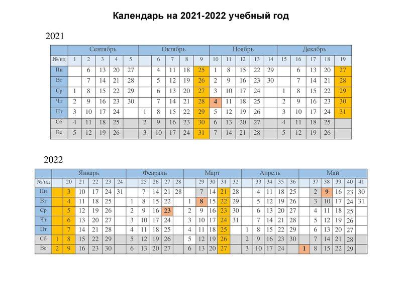 учебный календарь 2021-2022 вертикальный альбомный с номерами недель