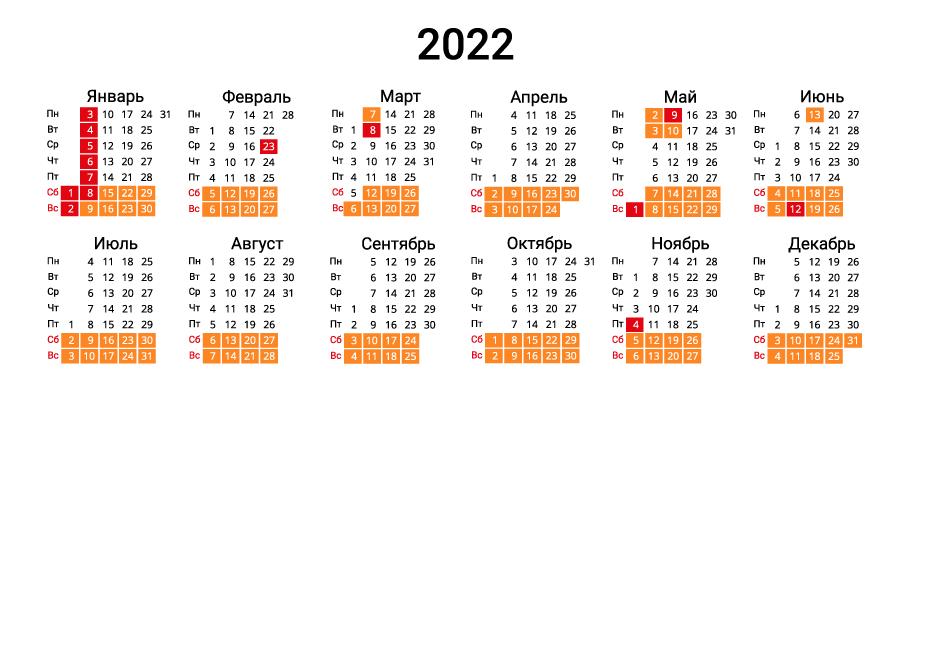 Вертикальный календарь на 2022 - в две строки
