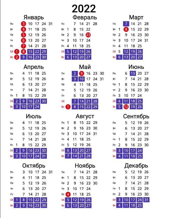 Вертикальный календарь на 2022 - портретный синий