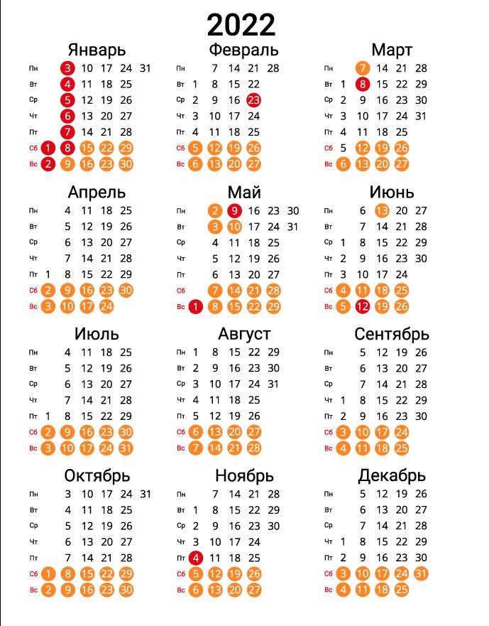 Вертикальный календарь на 2022 - портретный с праздниками