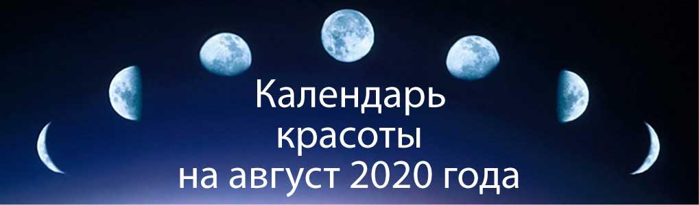 Лунный календарь красоты на август 2020.
