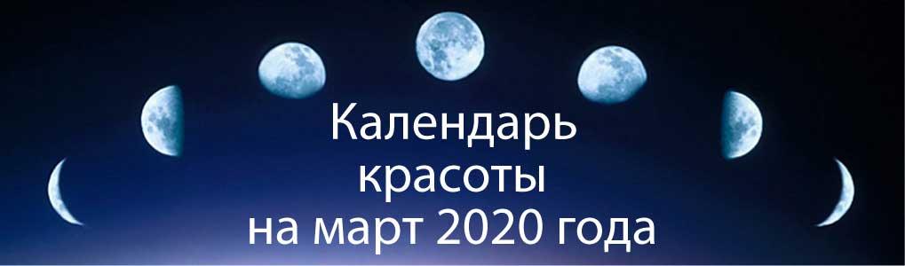Лунный календарь красоты на март 2020.