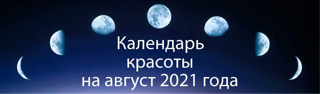 Лунный календарь красоты на август 2021.