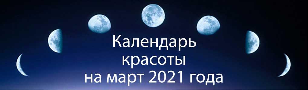 Лунный календарь красоты на март 2021.