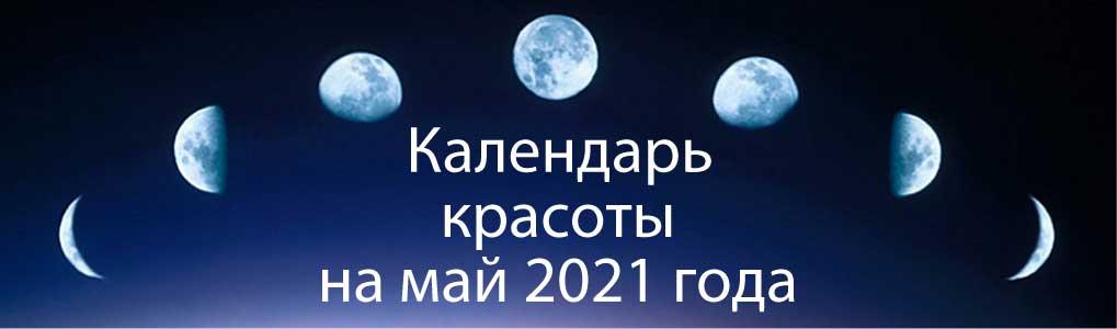 Лунный календарь красоты на май 2021.