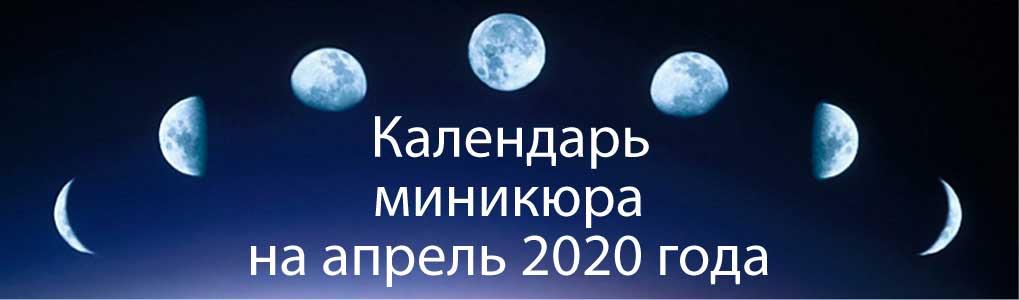 Лунный календарь окрашивания на апрель 2020.