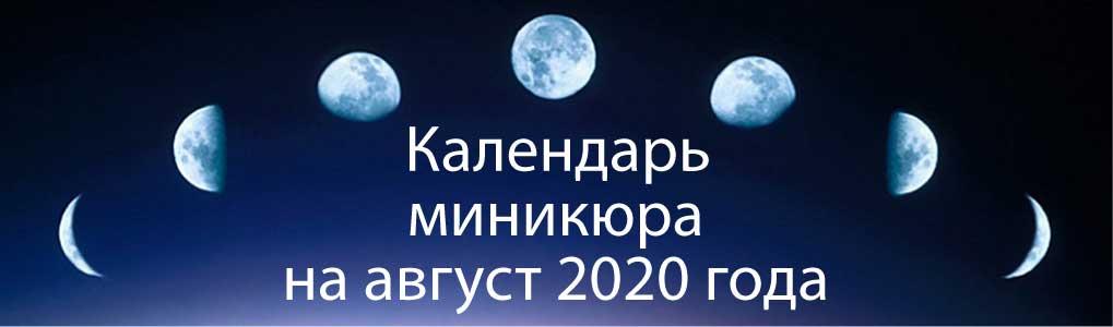 Лунный календарь окрашивания на август 2020.