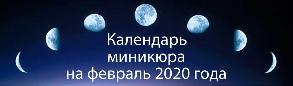 Лунный календарь окрашивания на февраль 2020.