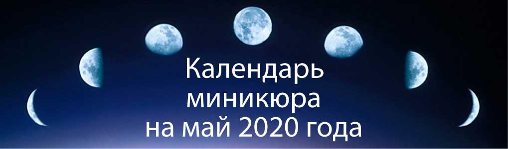 Лунный календарь окрашивания на май 2020.