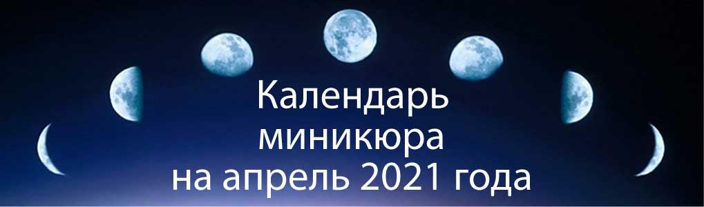Лунный календарь окрашивания на апрель 2021.