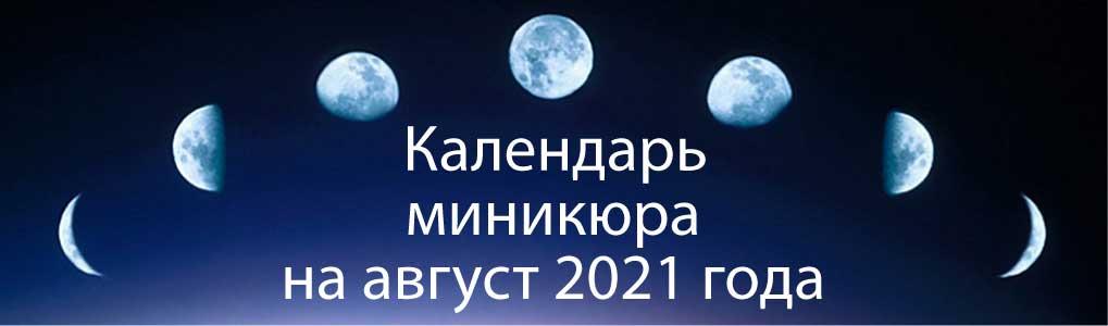 Лунный календарь окрашивания на август 2021.