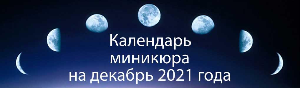 Лунный календарь окрашивания на декабрь 2021.