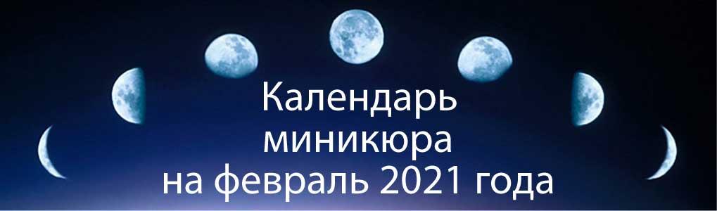 Лунный календарь окрашивания на февраль 2021.