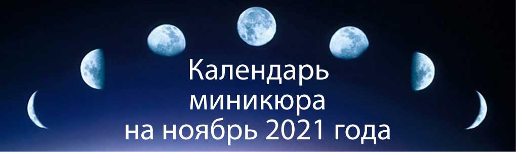 Лунный календарь окрашивания на ноябрь 2021.