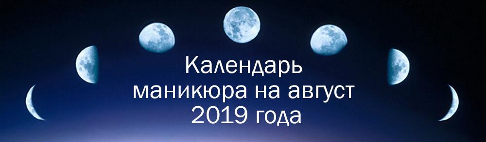 Лунный календарь окрашивания на август.