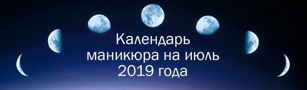 Лунный календарь окрашивания на июль.