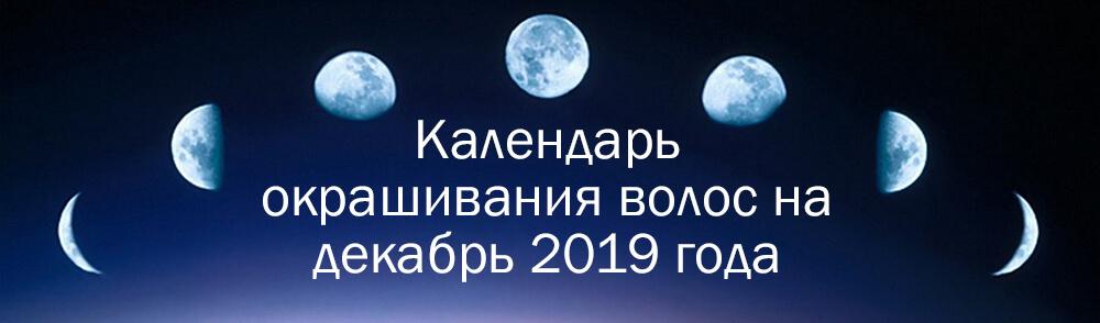 Лунный календарь окрашивания на декабрь.