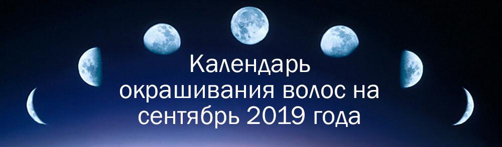 Лунный календарь окрашивания на сентябрь.