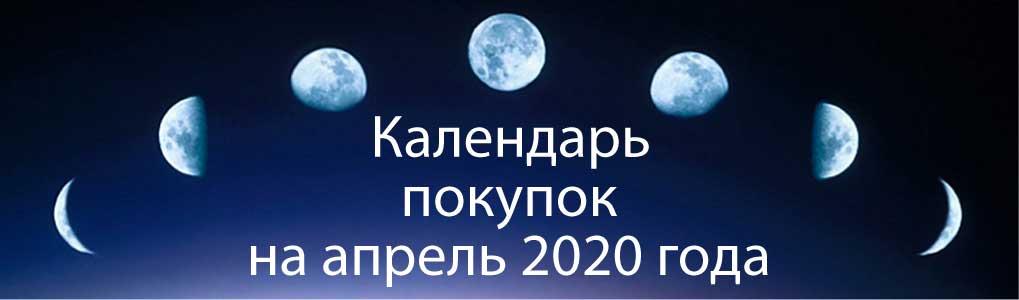 Лунный календарь покупок на апрель 2020.