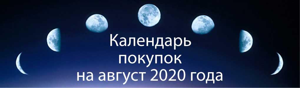 Лунный календарь покупок на август 2020.