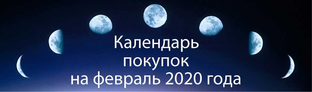 Лунный календарь покупок на февраль 2020.