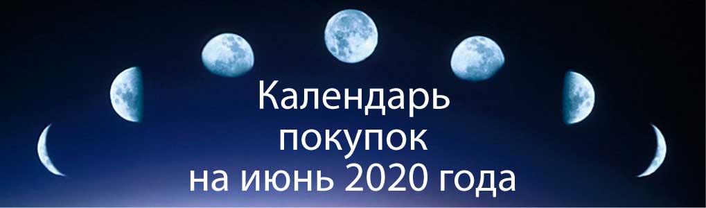 Лунный календарь покупок на июнь 2020.
