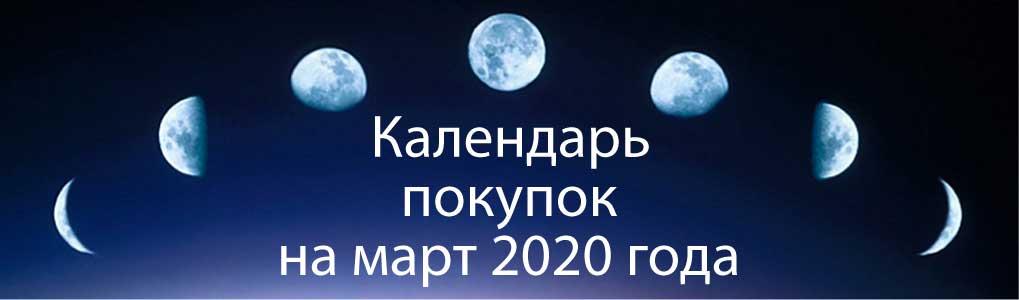 Лунный календарь покупок на март 2020.