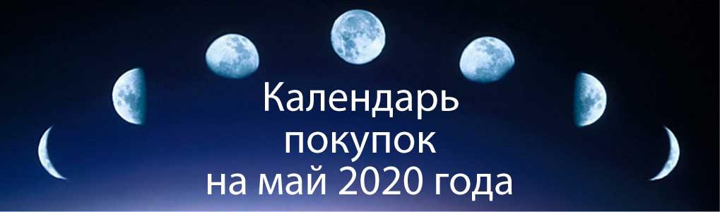 Лунный календарь покупок на май 2020.
