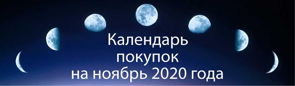 Лунный календарь покупок на ноябрь 2020.