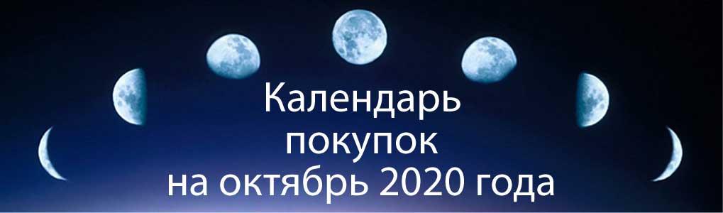 Лунный календарь покупок на октябрь 2020.