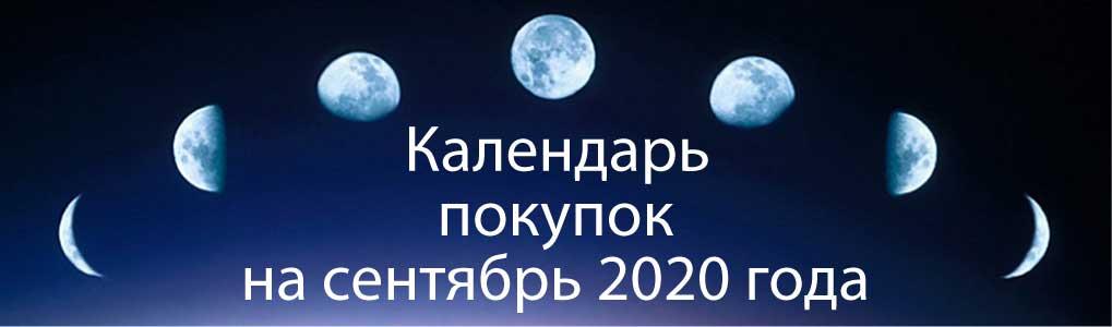 Лунный календарь покупок на сентябрь 2020.