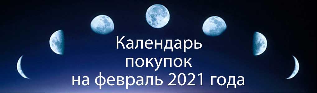 Лунный календарь покупок на февраль 2021.