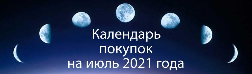 Лунный календарь покупок на июль 2021.