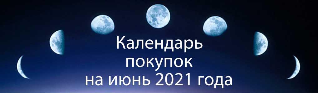 Лунный календарь покупок на июнь 2021.