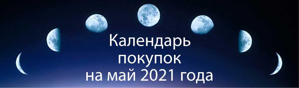 Лунный календарь покупок на май 2021.