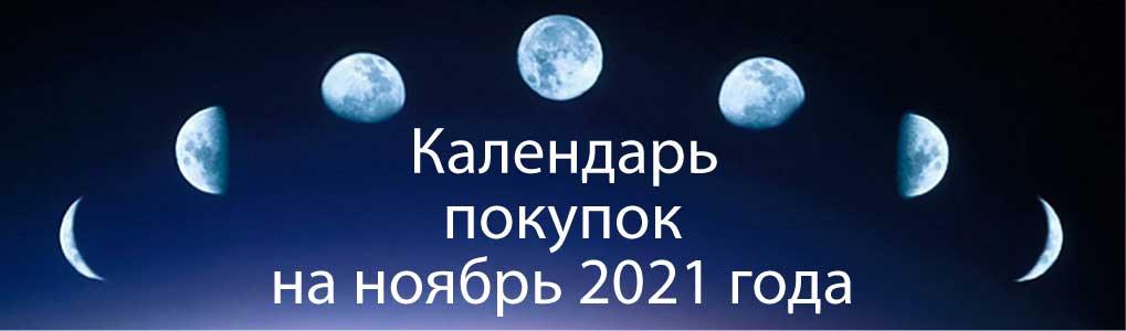 Лунный календарь покупок на ноябрь 2021.