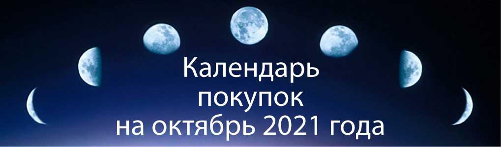 Лунный календарь покупок на октябрь 2021.