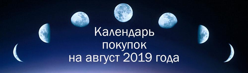 Лунный календарь покупок на август.