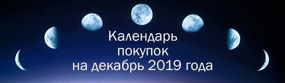 Лунный календарь покупок на декабрь.