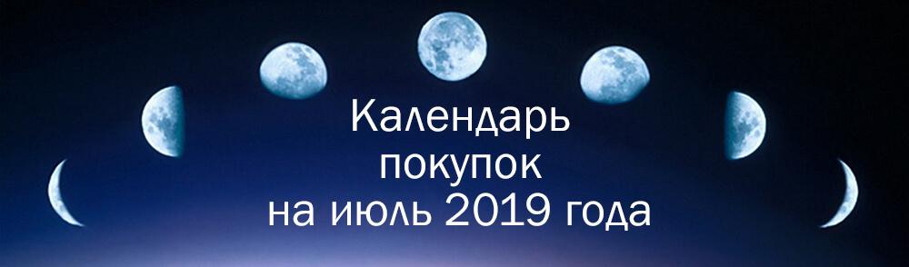 Лунный календарь покупок на июль.