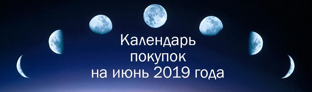 Лунный календарь покупок на июнь.