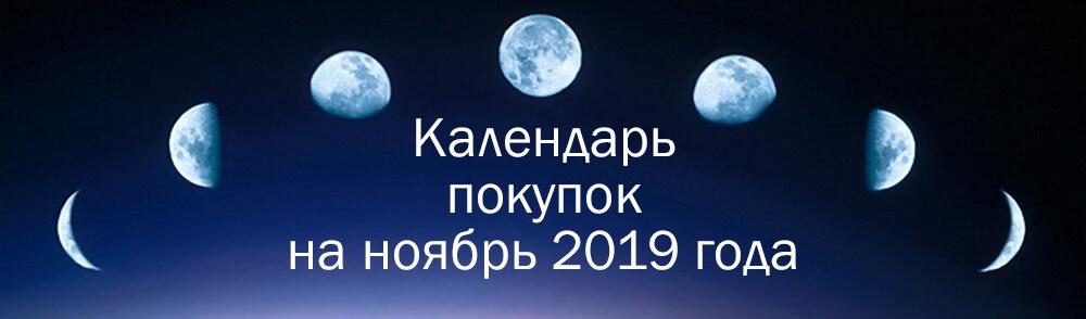 Лунный календарь покупок на ноябрь.