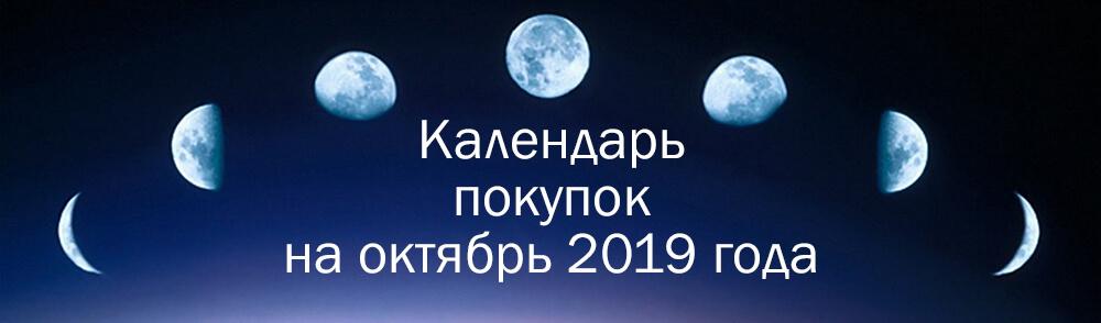 Лунный календарь покупок на октябрь.