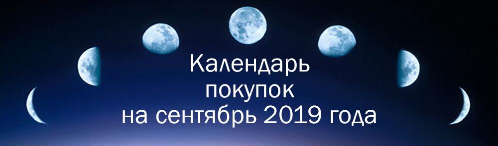 Лунный календарь покупок на сентябрь.