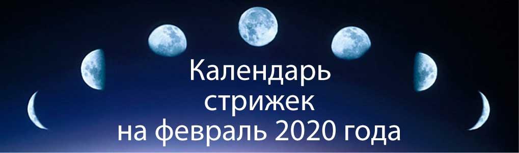 Лунный календарь стрижек на февраль 2020.