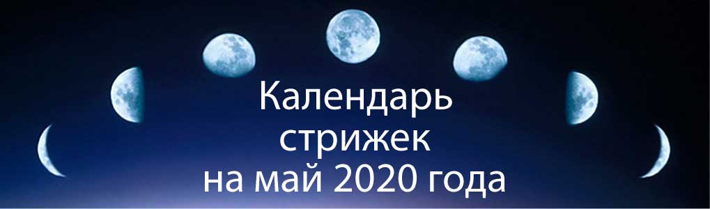 Лунный календарь стрижек на май 2020.